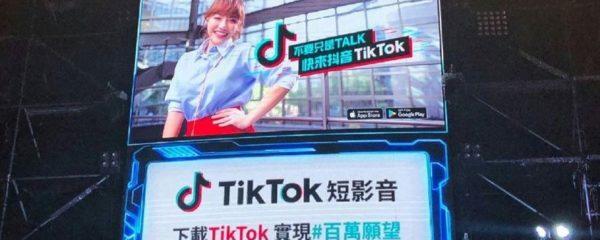 Un panneau publicitaire de Tiktok (Photo : Tiktok).